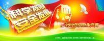 2012年安全生产月宣传背景