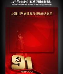 建党91周年海报背景素材