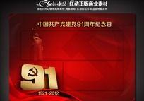 建党91周年宣传栏背景素材