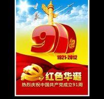 庆祝建党91周年红色华诞海报设计