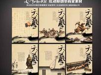 中国传统文化之六艺展板