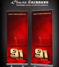 中国共产党诞辰91周年X展架 PSD