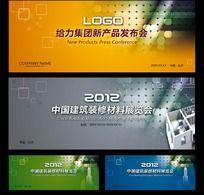 会议展览会展板背景图