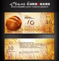 面包房代金券设计
