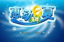 缤纷夏日 惠动e夏 促销海报