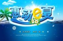 惠动一夏 冰爽夏日 夏季促销海报