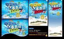 夏季促销物料广告