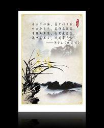 中国风梅兰竹菊廉政文化建设展板之兰