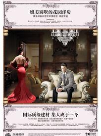 尊贵奢华欧式房地产海报设计