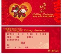 中式结婚请柬设计 PSD
