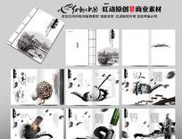 10款 中国风传统文化画册设计PSD下载