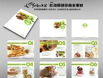 健康生活 绿色食品画册