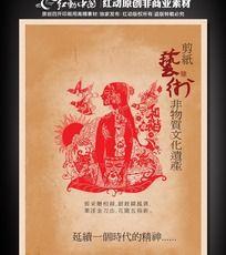 剪纸艺术宣传海报