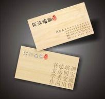 木纹书法培训名片