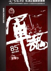 庆祝建军节85周年宣传海报之军魂展板 PSD