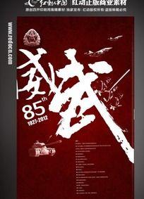 威武 2012八一建军节展板设计