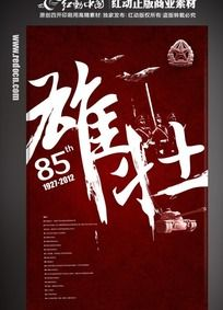 雄壮 建军85周年宣传展板设计