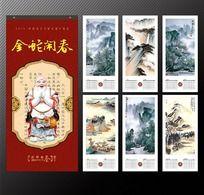 2013年蛇年中国风水墨国画挂历日历