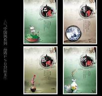 中国风学校励志展板设计PSD