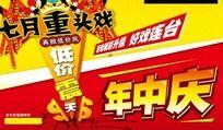 超市年中庆活动宣传气氛旗