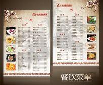 饭店菜单设计CDR