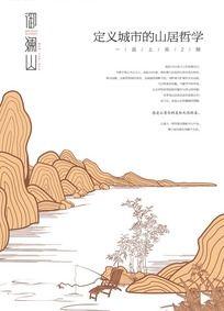 山居哲学 房地产提案形象海报