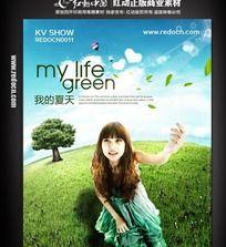 我的绿色夏天 唯美海报设计