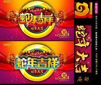 2013蛇年吉祥新年PSD分层素材