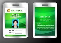 绿色环保行业工作证