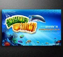 缤纷夏日冰点价促销宣传海报设计