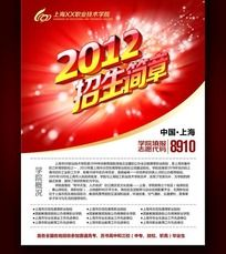 2012年招生简章海报设计
