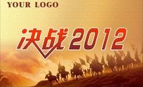 决战2012经销商大会海报