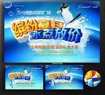 夏季促销海报 冰点价活动促销背景板设计