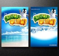 缤纷夏日享冰点价夏季促销海报设计