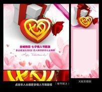 七夕节海报和x展架psd素材设计