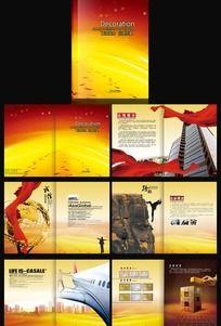精美大气 企业宣传画册设计