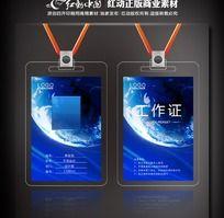 全球科技会议入场证设计