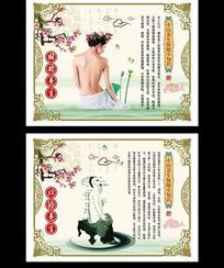中医健康养生保健展板设计