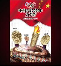 2012奥运宣传海报设计