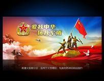 建军节晚会舞台背景图片