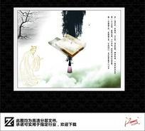 中国古代诗词文学展板素材