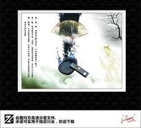 中国水墨文人展板