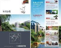 中式房地产广告折页设计