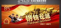 钢铁长城-庆祝八一建军节文艺汇演舞台背景