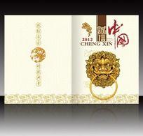 中国风古典龙纹诚信企业集团画册封面