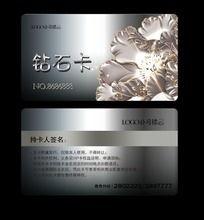 钻石卡 VIP贵宾卡