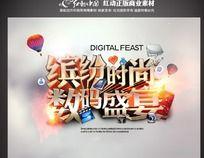 2012数码盛宴打折销售海报设计