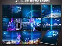 炫光蓝色科技画册设计素材