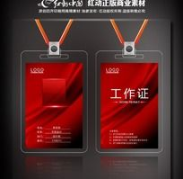 红色节日庆祝会议出入证设计