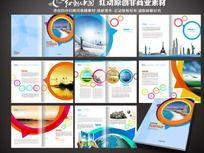 欢快时尚旅游宣传画册